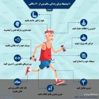 ۱۰ پیشنهاد برای زندگی سالم پس از ۶۰ سالگی
