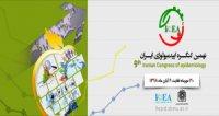 نهمین کنگره اپیدمیولوژی ایران ( با امتیاز بازآموزی )، مهر ۹۸