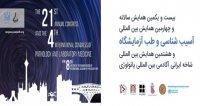 بیست و یکمین همایش سالانه و چهارمین همایش بین المللی آسیب شناسی و طب آزمایشگاه و هشتمین همایش بین المللی شاخه ایرانی آکادمی بین المللی پاتولوژی، مهر ۹۸