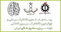 بیست و ششمین کنفرانس ملی و چهارمین کنفرانس بین المللی مهندسی زیست پزشکی ایران، آذر ۹۸