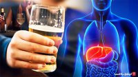 مصرف الکل چه خطراتی برای کبد دارد؟