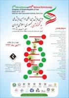 دومین همایش بین المللی و دهمین همایش بیوتکنولوژی جمهوری اسلامی ایران