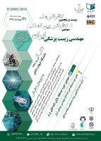 بیست وپنجمین کنفرانس ملی و سومین کنفرانس بین المللی مهندسی زیست پزشکی ایران