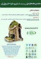 هفتمین کنگره ملی زیست شناسی و علوم طبیعی ایران