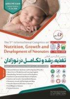 پنجمین کنگره بین المللی، تغذیه،رشد و تکامل در نوزادان