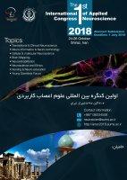 اولین کنگره بین المللی علوم اعصاب کاربردی
