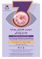 سومین همایش بهاره چشم پزشکی
