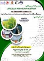 چهارمین کنفرانس بین المللی علوم کشاورزی،محیط زیست،توسعه شهری و روستایی