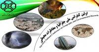 اولین کنفرانس ملی جغرافیا و مخاطرات محیطی، خرداد ۹۹