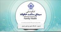 کنگره ملی سیمای سلامت خانواده، تیر ۹۹