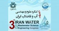 سومین کنگره علوم و مهندسی آب و فاضلاب ایران، آذر ۹۹