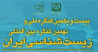 بیست و یکمین کنگره ملی و نهمین کنگره بینالمللی زیست شناسی ایران، بهمن ۹۹