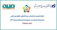 دوازدهمین همایش بینالمللی علوم ورزشی، دی ۹۹