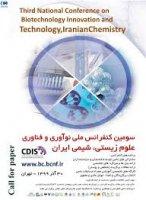 سومین کنفرانس ملی نوآوری و فناوری علوم زیستی، شیمی ایران