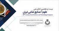 بیست و هفتمین کنگره ملی علوم و صنایع غذایی ایران، بهمن ۹۹