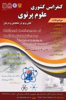 کنفرانس کشوری علوم پرتوی، نقش پرتو در تشخیص و درمان