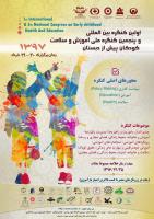 پنجمین کنگره ملی آموزش و سلامت کودکان پیش از دبستان