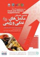 ششمین همایش مکمل های غذایی و رژیمی