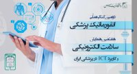 دومین کنگره ملی انفورماتیک پزشکی و هفتمین همایش سلامت الکترونیک