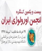 بیست و یکمین کنگره انجمن اورولوژی ایران