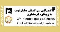 دومین کنفرانس بین المللی بیابان لوت با تاکید بر گردشگری، اردیبهشت ۱۴۰۰