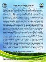 هفدهمین کنگره علوم خاک ایران چشم انداز خاک در سده ی جدید ایران