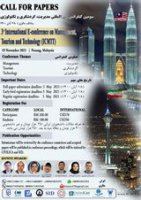 سومین کنفرانس بین المللی مدیریت، گردشگری و تکنولوژی