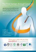 اولین کنگره بین المللی مهندسی بافت و پزشکی بازساختی ایران