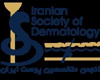 هجدهمین کنگره سالانه انجمن متخصصین پوست ایران
