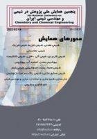 پنجمین همایش ملی مهندسی شیمی و مهندسی شیمی ایران