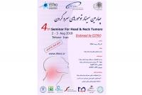 چهارمین سمینار تومورهای سر و گردن