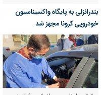 بندرانزلی به پایگاه واکسیناسیون خودرویی کرونا مجهز شد