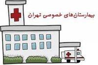 رئیس هیات مدیره نظام پزشکی تهران بزرگ از تشکیل کارگروه مراکز درمانی خصوصی تهران خبر داد.