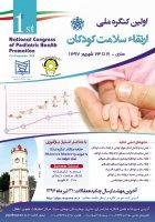 اولین کنگره ملی ارتقا سلامت کودکان