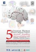 پنجمین همایش بین المللی نقشه برداری مغز ایران