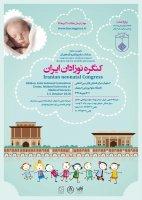 کنگره نوزادان ایران