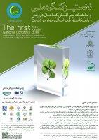 نخستین کنگره ملی و نمایشگاه بین المللی گیاهان دارویی و راهکارهای طب ایرانی موثر بر دیابت