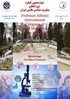 دوازدهمین کنگره بین المللی میکروب شناسی بالینی ایران