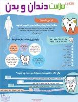 ارتباط سلامت دندان و سلامت عمومی بدن