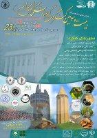 بیست و سومین کنگره گیاهپزشکی ایران
