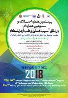 بیستمین همایش سالانه و سومین همایش بین المللی آسیب شناسی و طب آزمایشگاه