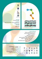 دومین همایش بین المللی ثبت بیماری ها و پیامدهای سلامت