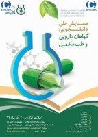 همایش ملی دانشجویی گیاهان دارویی و طب مکمل