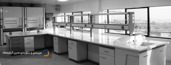 میز مخصوص آزمایشگاه